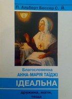 Благословенна Анна-Марія Таїджі - ідеальна дружина, мати, теща