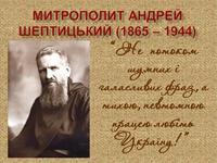 Настанови митрополита А Шептицького
