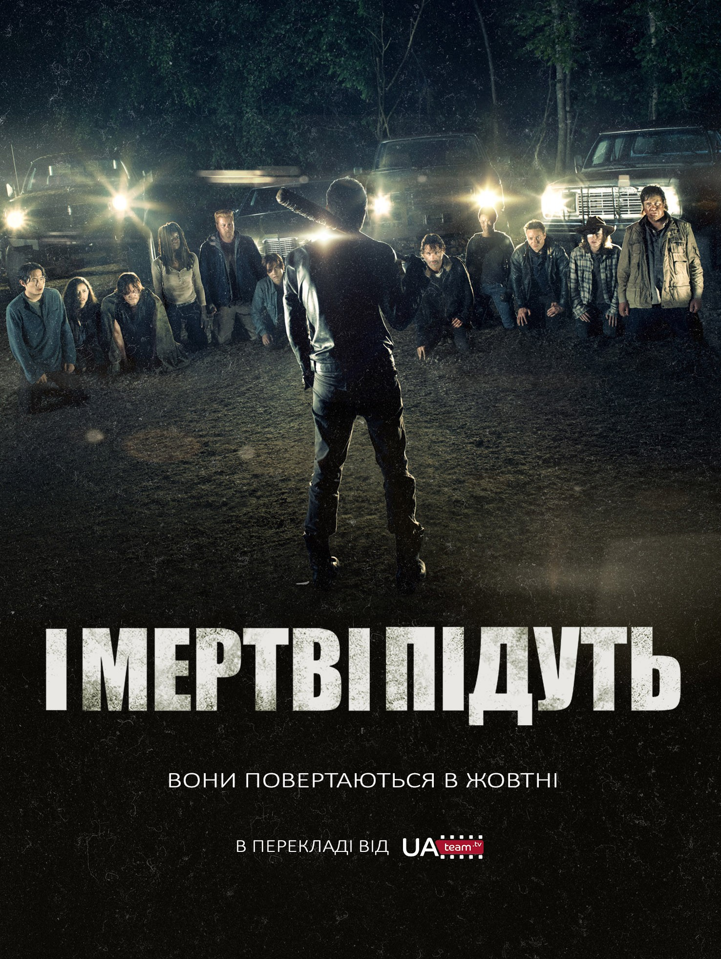 І мертві підуть (Сезон 8, Серія 1-8) / The Walking Dead (Season 8, Episodes 1-8) (2017-2018) 720p Ukr/Eng | Sub Eng
