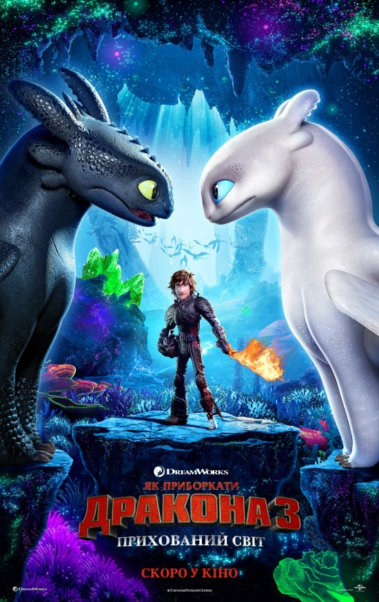 Як приборкати дракона 3: Прихований світ / How to Train Your Dragon: The Hidden World (2019) UHD 4K 2160p HDR H.265 Ukr/Eng | Sub Eng
