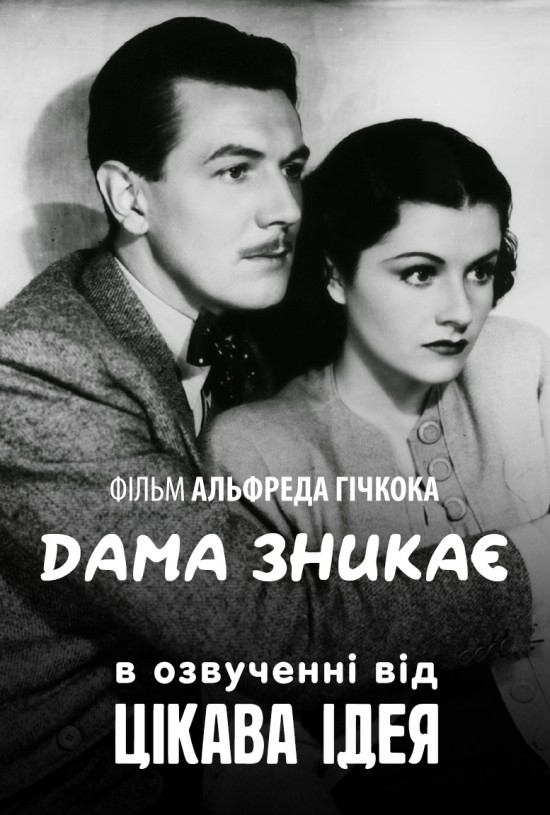 Дама зникає / The Lady Vanishes (1938) Ukr/Eng